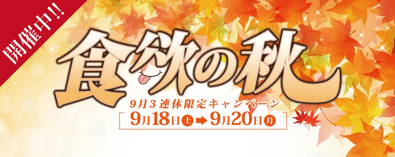 september2021