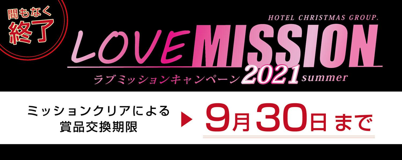 mission2021